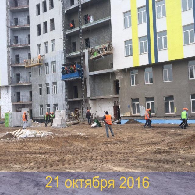 21 октября 2016