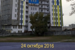 24 октября 2016