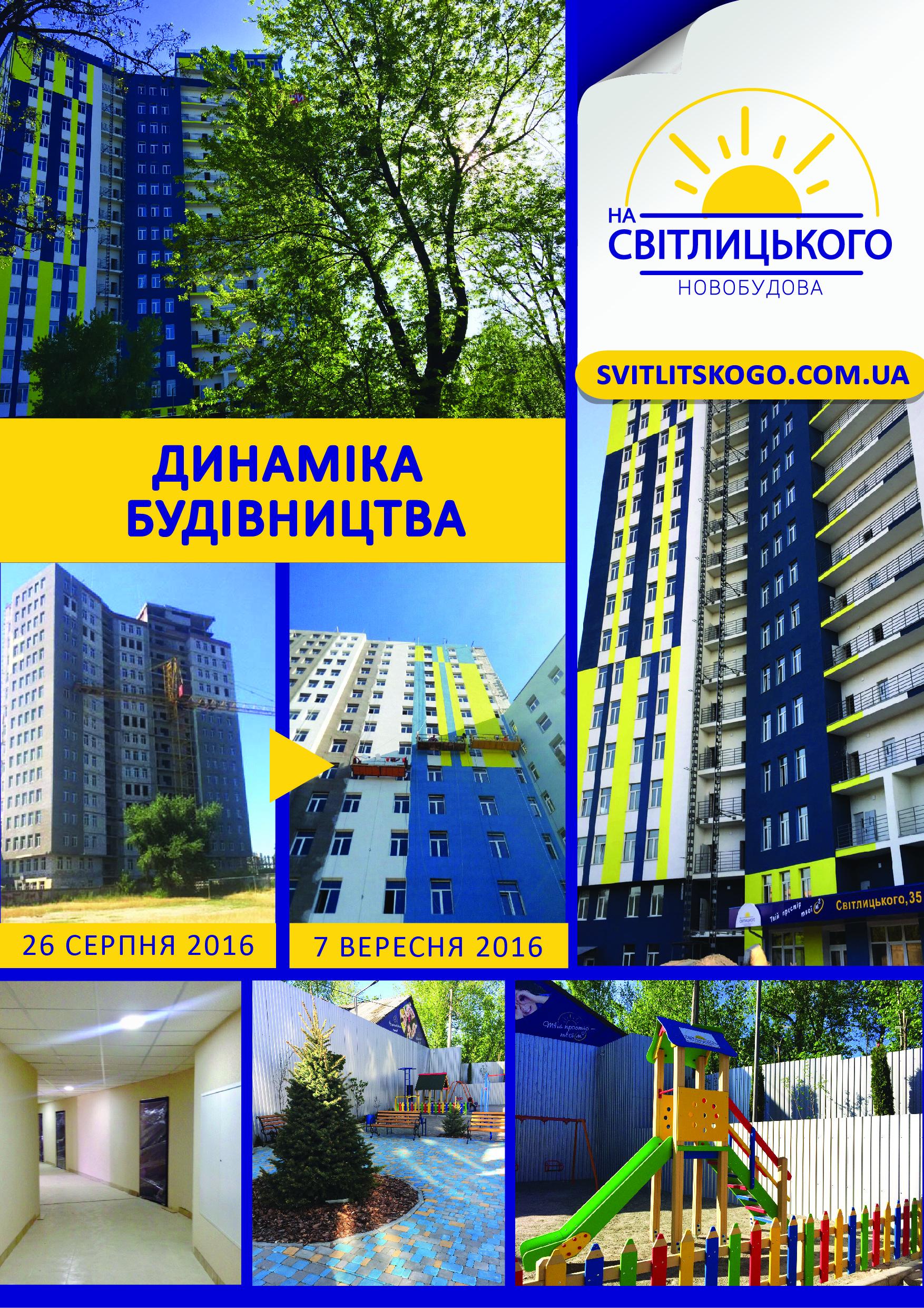 9 месяцев спустя: динамика строительства ЖК «На Светлицкого, 35»