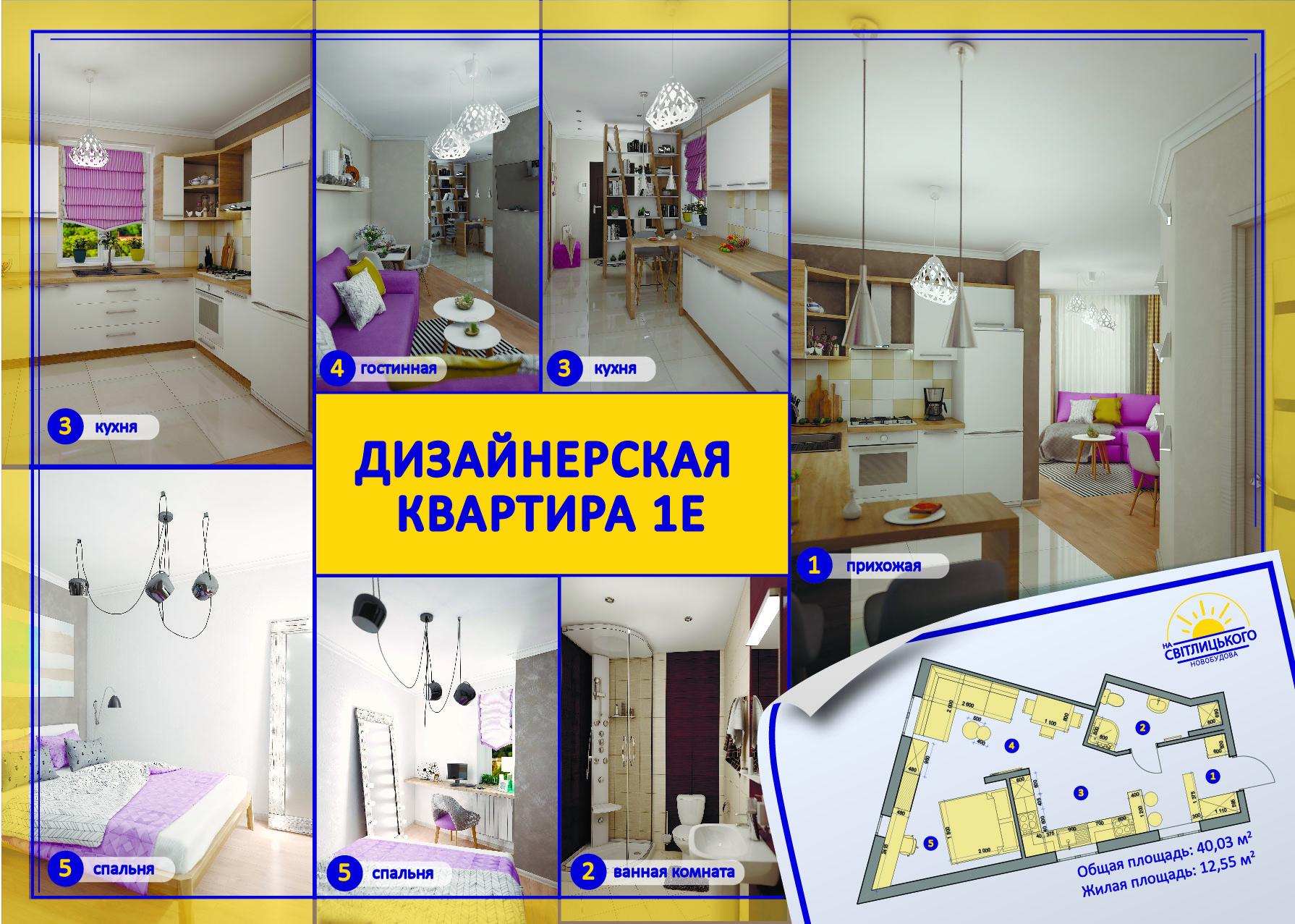 Дизайнерская однокомнатная квартира