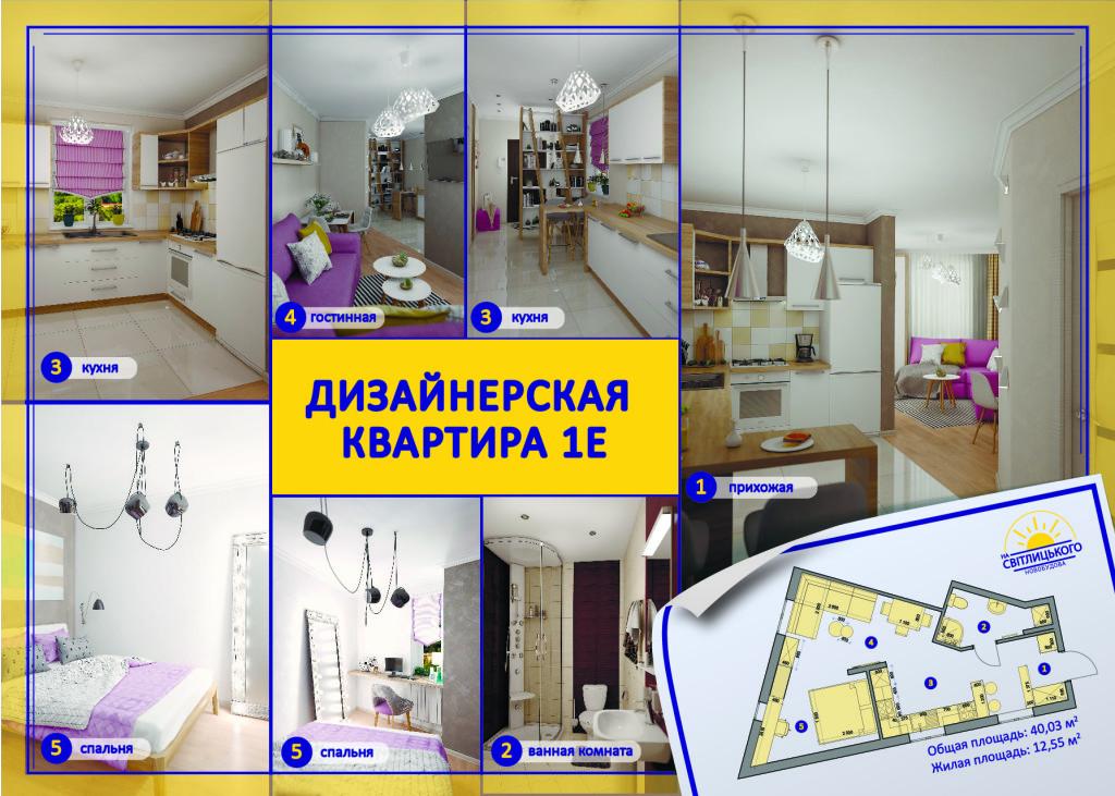 коллаж дизайн квартиры-01