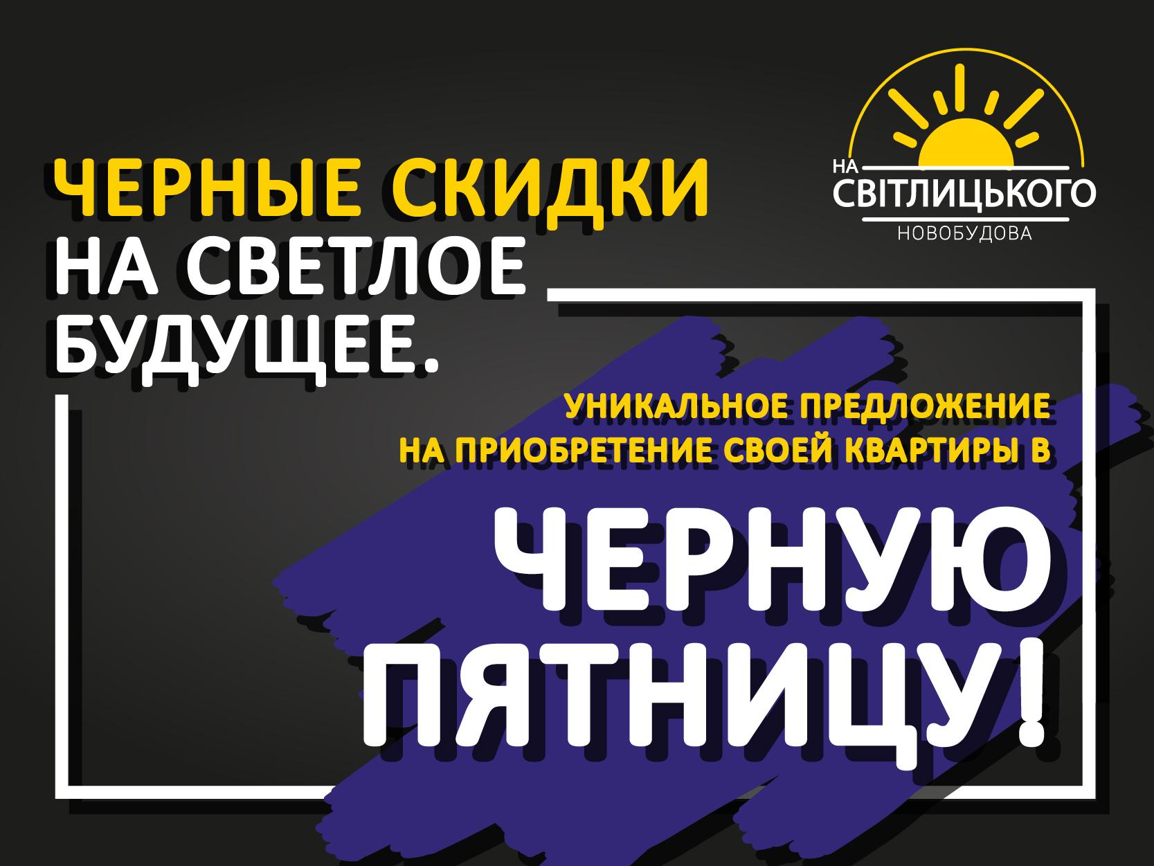 Черная пятница в ЖК «На Светлицкого, 35»