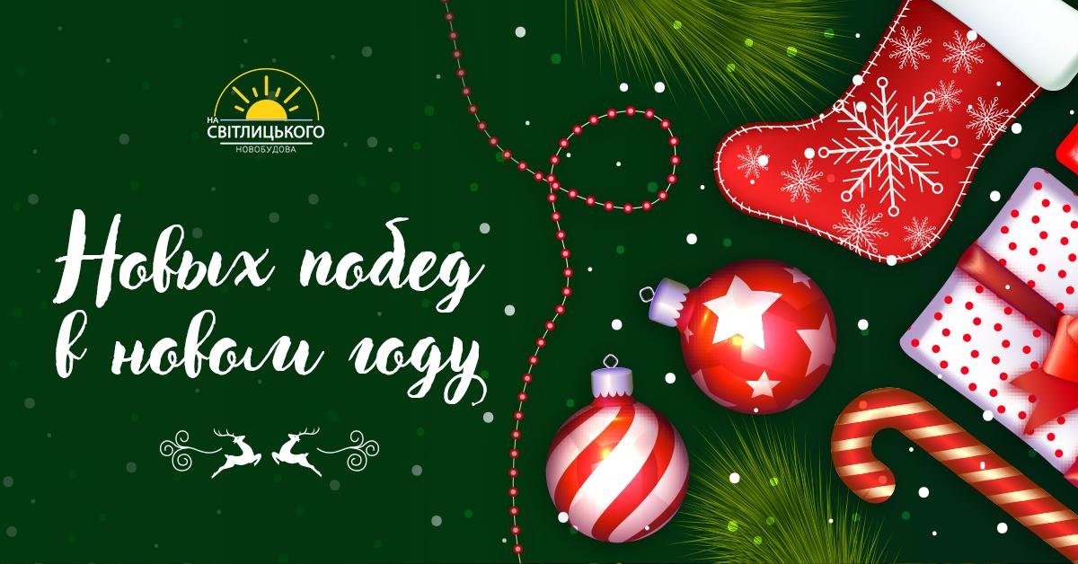 Новострой на Светлицкого, 35 поздравляет с Новым годом!
